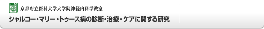 京都府立医科大学大学院神経内科学教室 シャルコー・マリー・トゥース病の診断・治療・ケアに関する研究