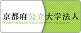京都府大学公立法人