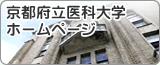 京都府立医科大学ホームページ