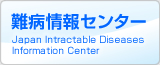 難病情報センター Japan Intractable Diseases Information Center