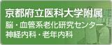 京都府立医科大学附属 脳・血管系老化研究センター 神経内科・老年内科